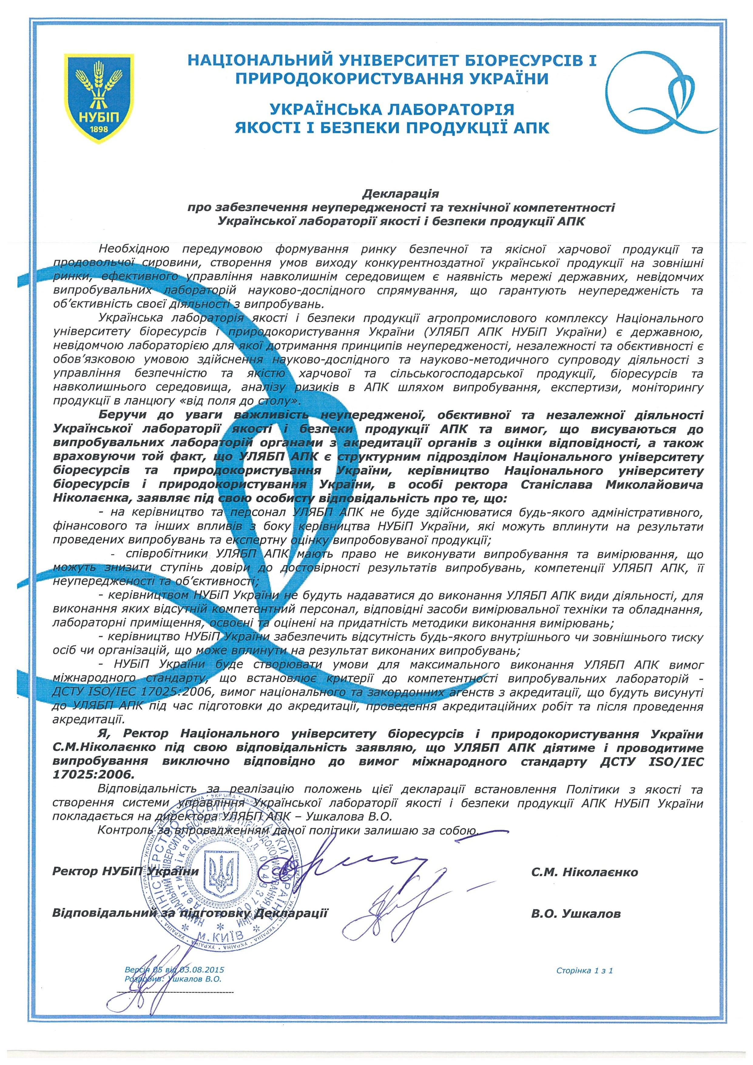 deklaratsiya_versiya_05