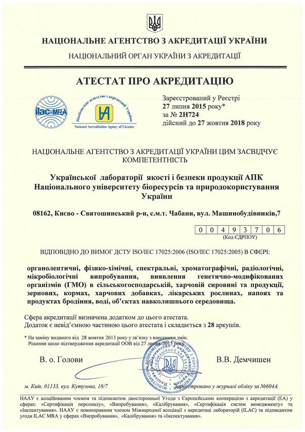 Атестат про акредитацію НААУ